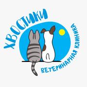 Ветеринарная клиника Хвостики (Стерилизация)